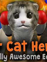 超級貓群:絕佳版