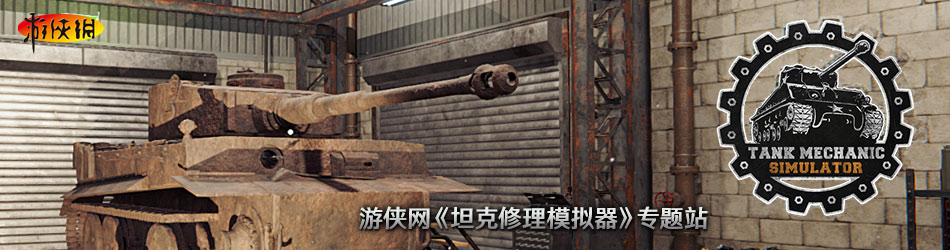 坦克修理模拟器