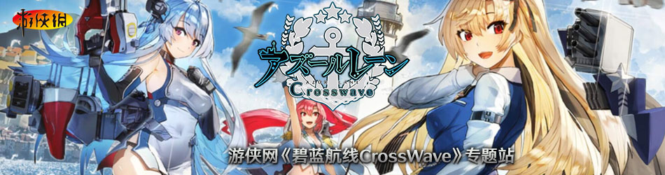碧蓝航线CrossWave