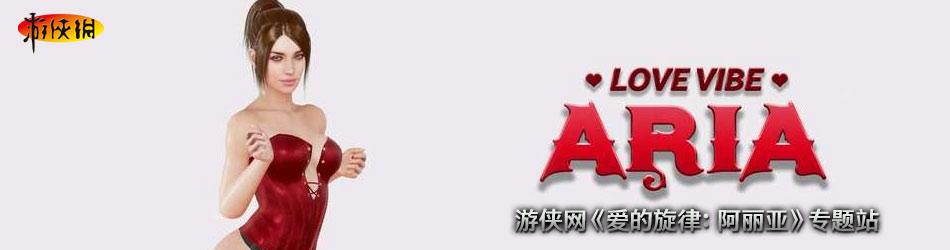 爱的旋律:阿丽亚