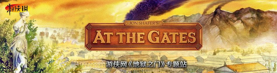 瓊薩福的地獄之門