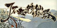 官方中文測試版