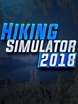 登山模拟2018