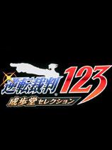 逆轉裁判123:成步堂選集