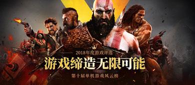 游俠網第十屆電腦單機游戲風云榜