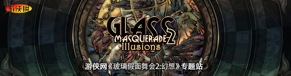 玻璃假面舞會2:幻想