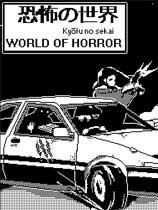 恐怖的世界