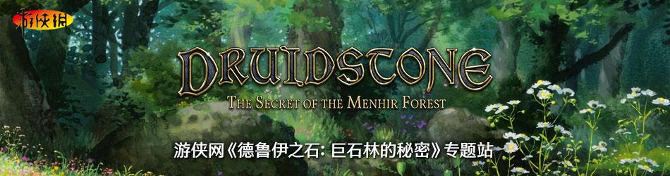 德鲁伊之石:巨石林的秘密