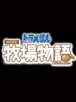 哆啦A夢:牧場物語
