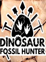 恐龍化石獵人