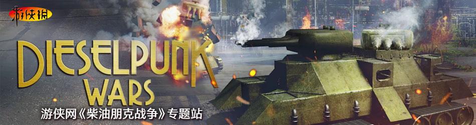 柴油朋克:战争巨兽