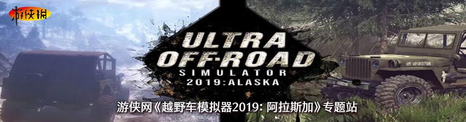 越野車模擬器2019:阿拉斯加
