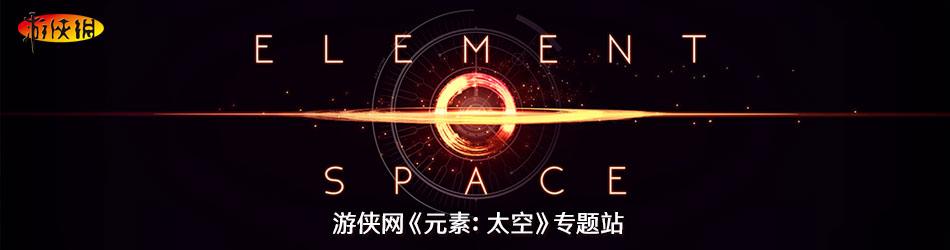 元素:太空