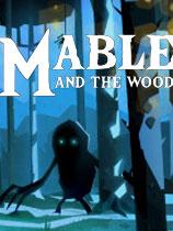 梅布尔与树林