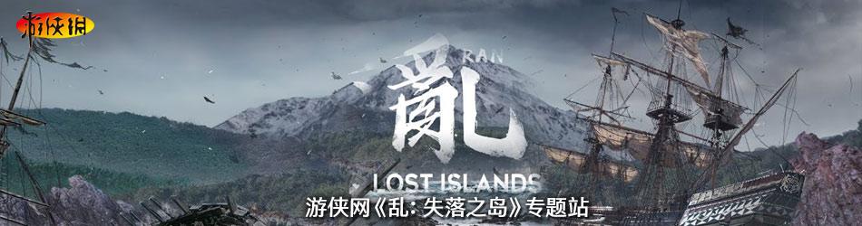 亂:失落之島