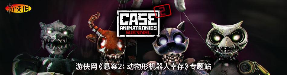 悬案2:动物形机器人幸存