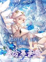 东方幕华祭:春雪篇