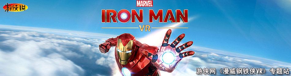 漫威鋼鐵俠VR