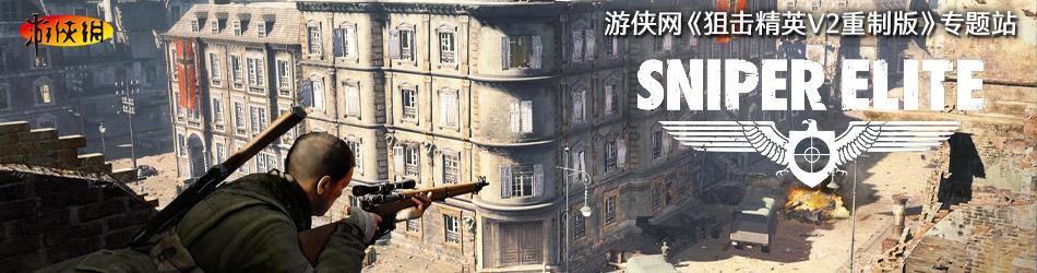 狙擊精英V2重制版