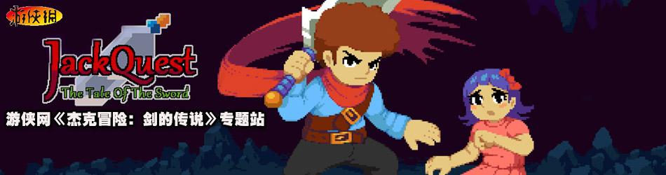 杰克冒险:剑的传说