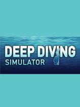 深海潜水模拟器