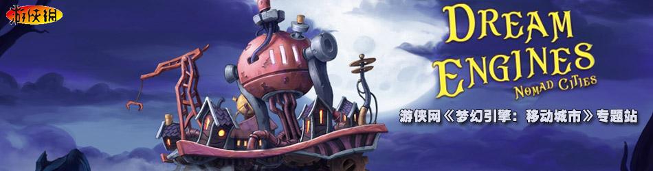 梦幻引擎:移动城市