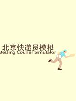 北京快递员模拟