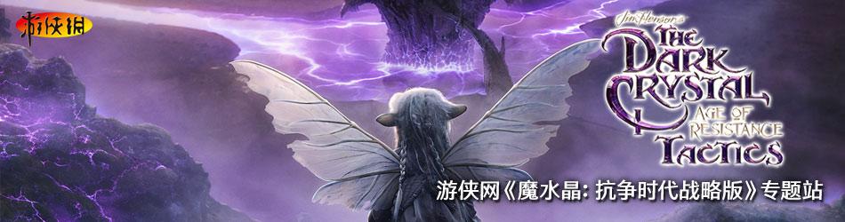 魔水晶:抗争时代战略版