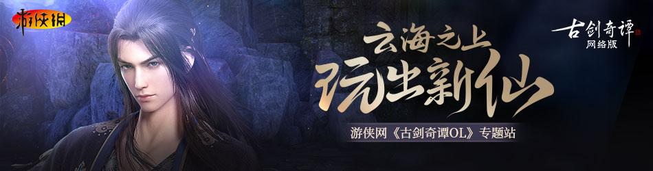 古劍奇譚網絡版