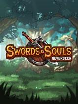 劍與魂:未見