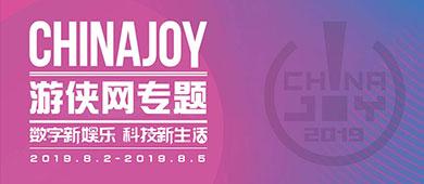 2019ChinaJoy游戏展