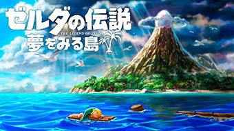 《塞尔达传说:梦见岛》新旧版战斗演示