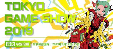TGS东京电玩展2019