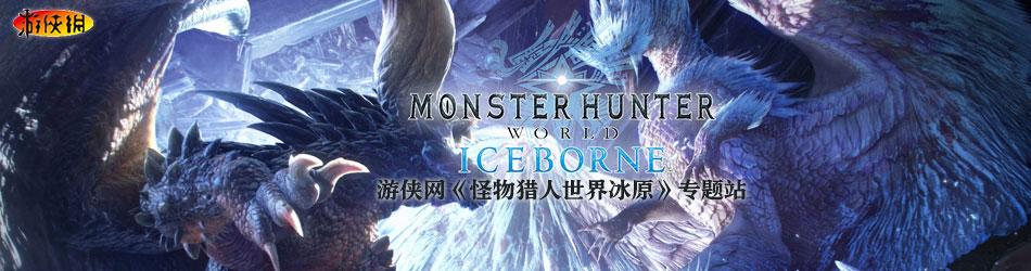 怪物獵人世界:冰原
