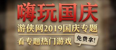 2019十一國慶長假嗨不停游俠網獨家推薦