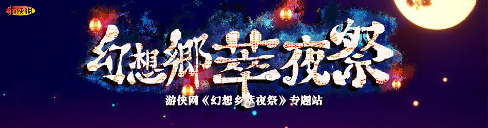 幻想鄉萃夜祭