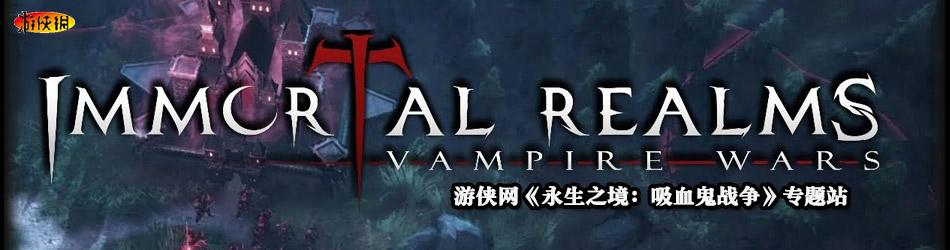 永生之境:吸血鬼战争