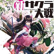新櫻花大戰