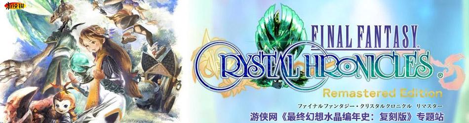 最终幻想水晶编年史:复刻版