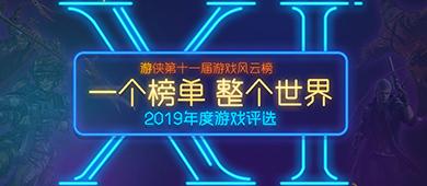 游俠網第十一屆游戲風云榜