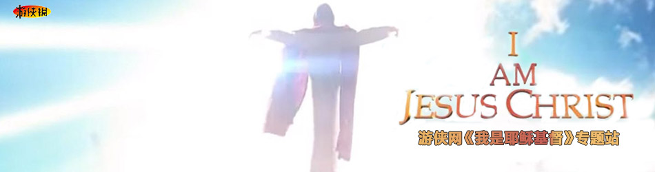 我是耶稣基督
