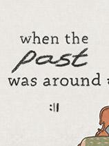 當過去就在眼前