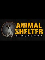 動物庇護所