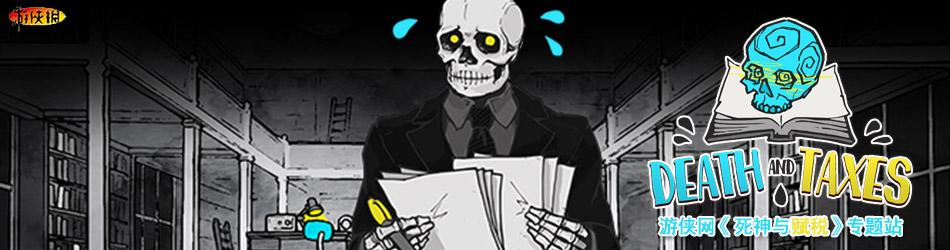 死神与税赋