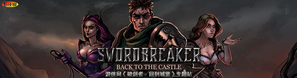 破剑者:回到城堡