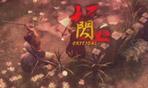 《侍道外传:刀神》实机演示