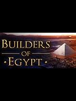 埃及建設者
