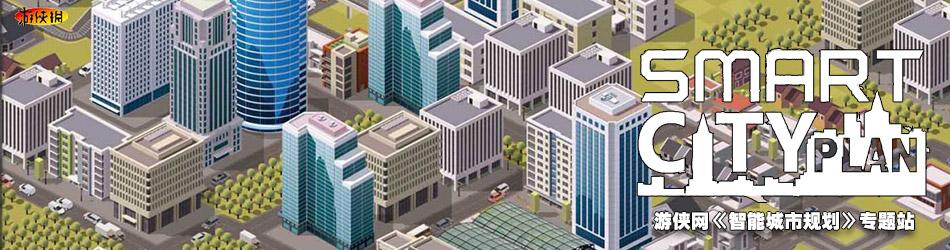 智能城市规划