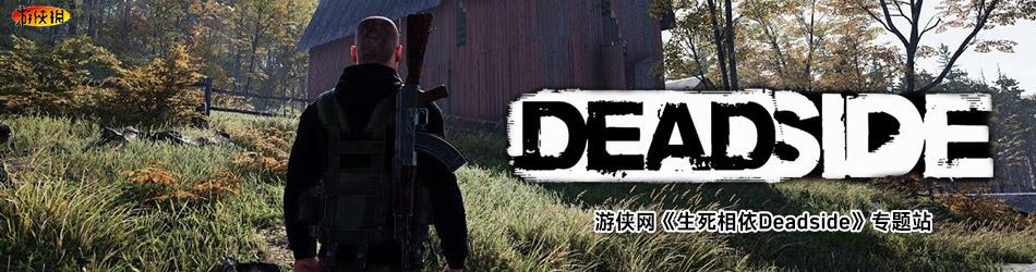 Deadside