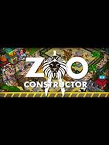 動物園建設者